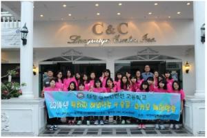 Chuong-trinh-trai-he-truong-anh-ngu-C&C-philippines
